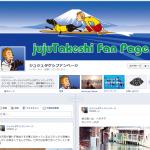 ジュジュタケシファンページがタイムライン化しました