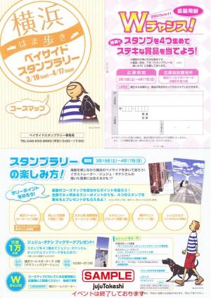 11-03_stamp1