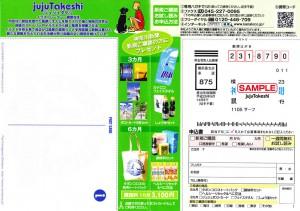 12.09神奈川新聞社広告DM2