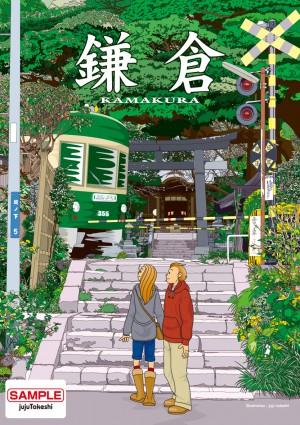 07.10.江ノ電ポスター
