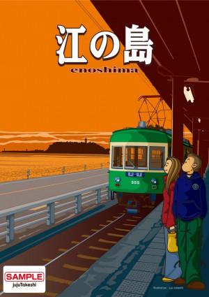08.09.江ノ電ポスター