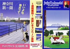11.05神奈川新聞社広告DM1