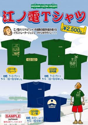 08.04江ノ電Tシャツ