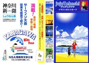 12.09神奈川新聞社広告DM1