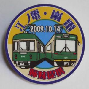 09.09江・嵐提携バッチ