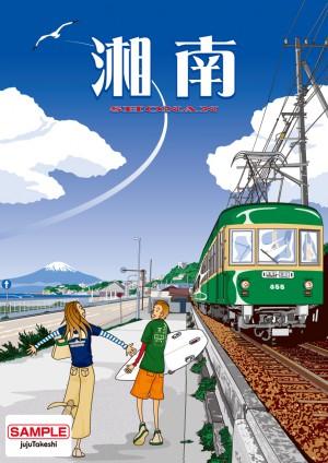 08.04.江ノ電ポスター