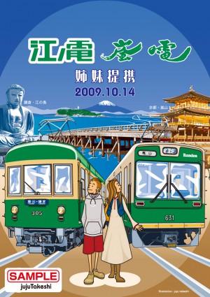 09.09江・嵐提携ポスター