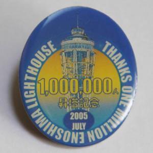 05.07.100万人記念ピンズ