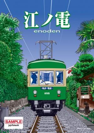 09.02.江ノ電ポスター